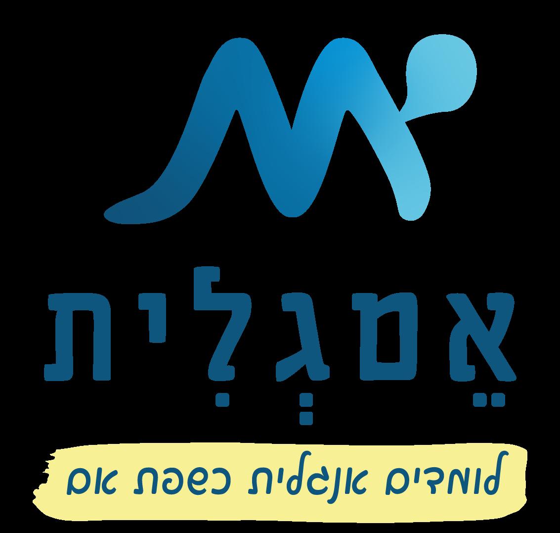 לוגו אםגלית